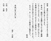 重要な書状を引き立てる和紙の特別感