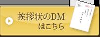 挨拶状のDMはこちら