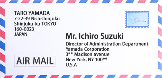 個人宛の印字例