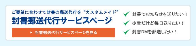 封書郵送代行サービスページ
