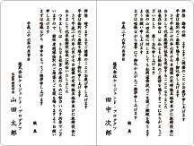 二つ折りカード(洋2/洋1)