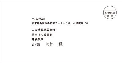 ヨコ書き 洋2/洋1/長3