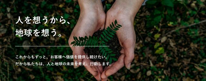 人を想うから、地球を想う